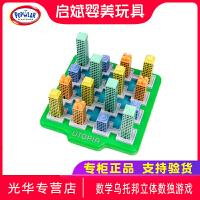 光华玩具 数学乌托邦立体数独游戏 6岁/8岁以上儿童思维益智玩具