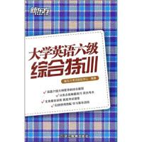 【二手旧书8成新】大学英语六级综合特训 新东方考试研究中心 9787533891541
