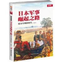指文战争事典特辑005:日本军事崛起之路・幕末至明治时代 潘越 9787510708428