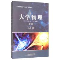 【二手旧书8成新】大学物理(上/十三五 牛�� 9787113228484