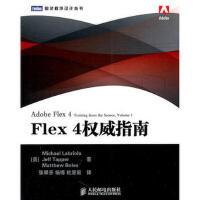 【二手旧书8成新】Flex 4权威指南 (美) Michael Labriola, Jeff Tapper, Matt