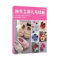 纯手工婴儿毛线鞋 张翠 依可爱 9787538163452