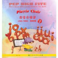 拼音合唱团 PEP High Five 幼儿图画汉语 第3级 第1册