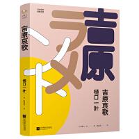 吉原哀歌(日本百年经典文学)