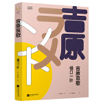吉原哀歌(日本百年�典文�W)
