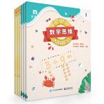 数学思维――大班(上)(共6册)