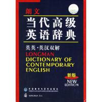 【二手书8成新】朗文当代高级英语辞典(英英 英汉双解 英国培生教育出版有限公司 9787560043289