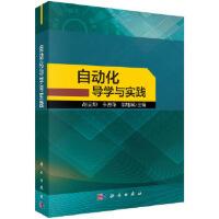 自动化导学与实践 胡立坤,韦善革,梁旭斌 9787030606259