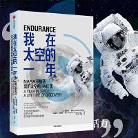 我在太空的一年 斯科特凯利 玛格丽特拉扎勒斯迪安 著 太空宇宙 宇航员 NASA 空间站 中信出版社图书 正版