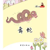 沈石溪动物绘本――舞蛇