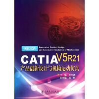 CATIA V5 R21产品创新设计与机构运动仿真