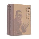 陶行知大传:一位文化巨人的四个世界