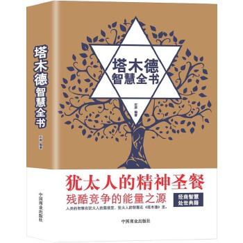 塔木德智慧全书(pdf+txt+epub+azw3+mobi电子书在线阅读下载)