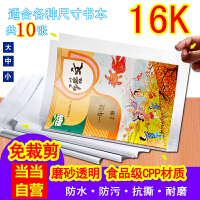 多喜多 16K/透明书纸自粘包书皮-10张/包 颜色图案随机30*45cm透明防水一体化书皮纸书套塑料包书膜课本教材练