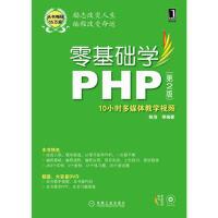 【二手旧书8成新】零基础学PHP(第2版(零基础学编程(附 陈浩 9787111372868