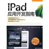 iPad应用开发指南