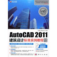 AutoCAD2011建筑设计标准实例教程:案例应用篇(含1DVD光盘)