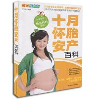 十月怀胎安产百科