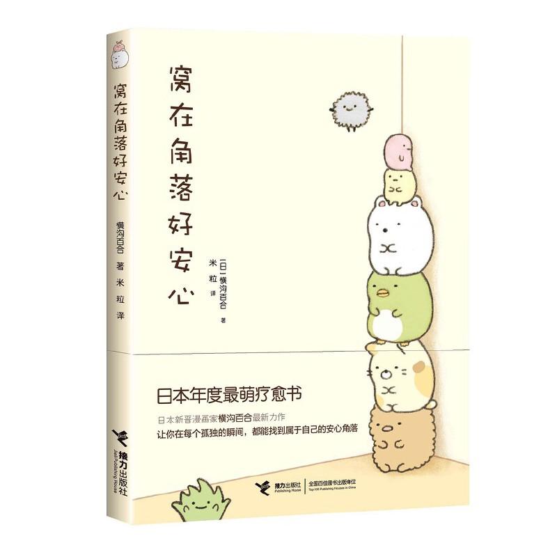 窝在角落好安心(日本最萌疗愈绘本)(日本新晋漫画家横沟百合新作,《窝在角落好安心》在日本出版三个月卖出30万册,让你在每个孤独的瞬间,都找到属于自己的安心角落)
