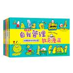 恐龙小Q  小学生自我管理教育漫画(学会处理人际关系、培养良好的行为习惯、树立安全意识..)全4册