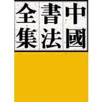 【二手书旧书95成新】 中国书法全集.第58卷,明代名家 刘正成  荣宝斋出版社