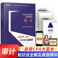 注会2021辅导 cpa知识点全解及真题模拟 审计单科 高顿cpa大蓝本 cpa教材2021 cpa审计 注册会计师20