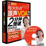 每天听点原声VOA精华:2分钟慢速新闻英语听力、单词轻松听