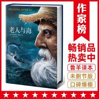老人与海(新版!未删节插图珍藏版《老人与海》,海明威等了64年的中译本!免费赠老人与海有声书+英文原版)作家榜经典文库