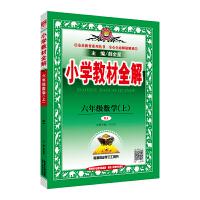 2019秋 小学教材全解 六年级数学上 人教版(RJ版)