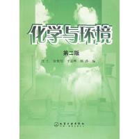 【二手旧书8成新】化学与环境(第二版 任仁 9787502568399