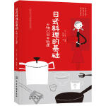 日式料理的基础 日本料理制作大全 日式家常料理菜谱书 日本美食菜谱制作教程 日式便当料理DIY家常菜谱书 酱汁调味料的