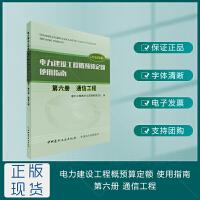 电力建设工程概预算定额(2018年版)使用指南 第六册 通信工程
