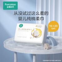 全棉时代婴儿超柔纯棉柔巾50gsm,150X200mm,80片/包