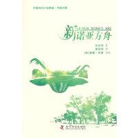 中国科幻小说精选(中英对照)--新诺亚方舟