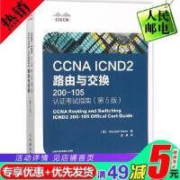 CCNA ICND2 路由与交换200-105 思科认证考试指南 第5版 计算机网络 HSRP误配置的表象 专门针对C