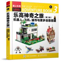 乐高神奇之旅(第3卷)-机器人、飞机、城市与更多创意搭建 乐高机器人搭建制作教程 乐高搭建入门创意手册 儿童乐高积木玩