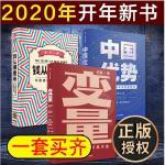 何帆变量2:推演中国经济基本盘+钱从哪里来+中国优势2020年度读书罗胖罗振宇时间的朋友跨年演讲香帅书籍变量何帆新书