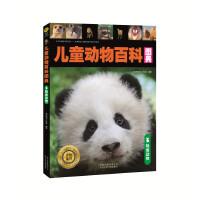 金色童书 儿童动物百科图典 陆地动物