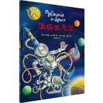 温妮去太空(温妮女巫魔法绘本2)