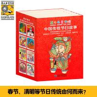 中国传统节日故事(全8册)-儿童文学