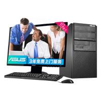 华硕(ASUS)BM1AD-G3260商用台式机电脑(G3260/4G/500G/集显) 配华硕19英寸LED显示器