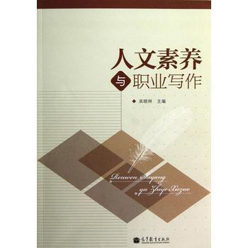 【二手旧书8成新】人文素养与职业写作 吴晓林 9787040346800 正版旧书,下单速发,大部分书籍九成新以上,不缺页,部分笔记,保存完好,品质保证,放心购买,售后无忧,