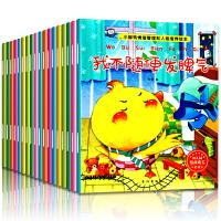 【领券立减100元】小脚鸭情绪管理和人格培养绘本系列 (全18册) 0-6岁儿童早教书 宝宝性格培养 性格养成幼儿早教