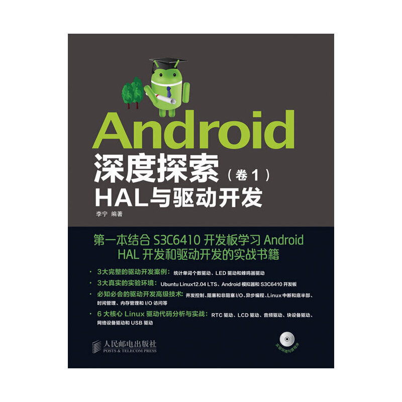 Android深度探索(卷1):HAL与驱动开发(一本结合实际的S3C6410开发板学习驱动开发和AndroidHAL开发的实战书籍)