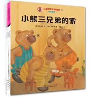 儿童财商教育绘本・经济原理(全5册)