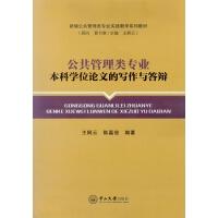 公共管理类专业本科学位论文的写作与答辩