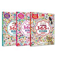 从小爱玩的365个艺术创意・全3册