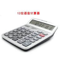 语音计算器真人发音计算器计算机桌面C-689