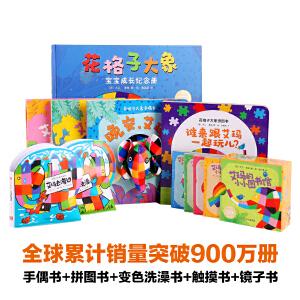 花格子大象艾玛宝宝玩具书大礼包(套装8册)
