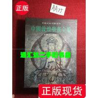 【二手旧书九成新】中国敦煌壁画全集11(单售函套无书) /不详 不详